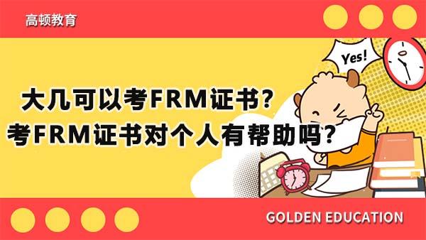 大几可以考FRM证书?考FRM证书对个人有帮助吗?