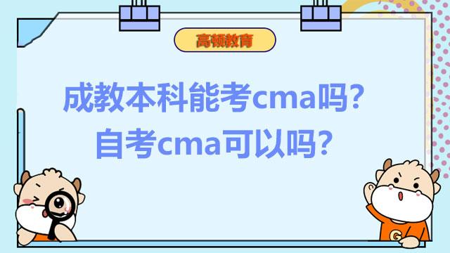 成教本科能考cma吗?自考cma可以吗?