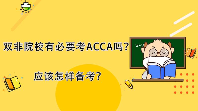 双非院校可以考ACCA吗?ACCA就业前景如何?