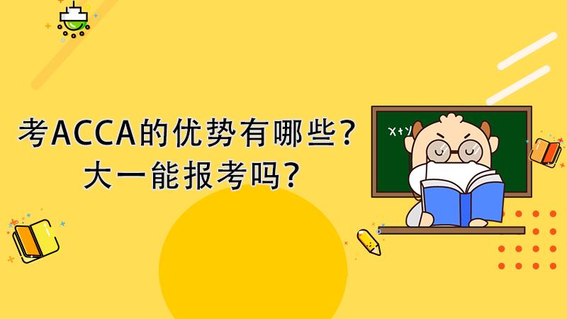 考ACCA的优势有哪些?大一能报考吗?