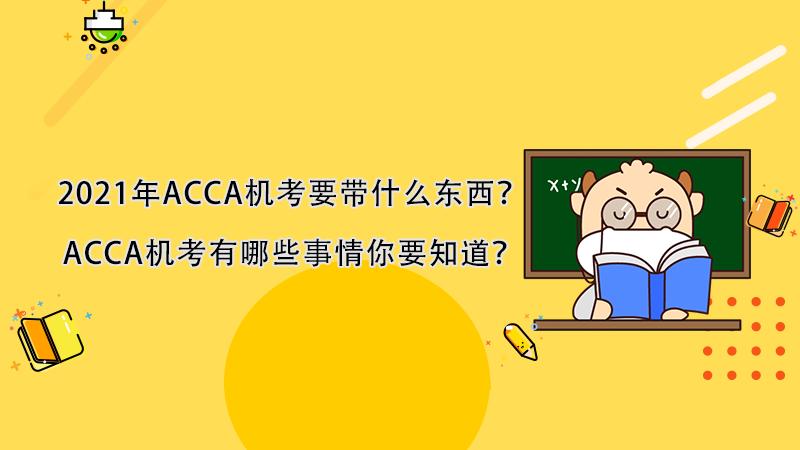 2021年ACCA机考要带什么东西?ACCA机考有哪些事情你要知道?