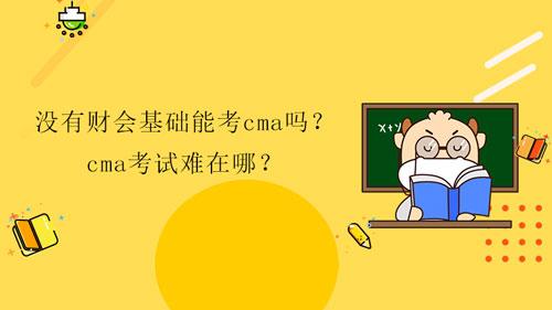 没有财会基础能考cma吗?cma考试难在哪?