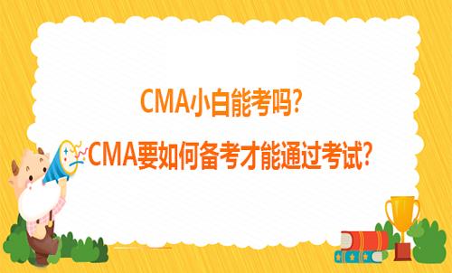 CMA小白能考吗?CMA要如何备考才能通过考试?