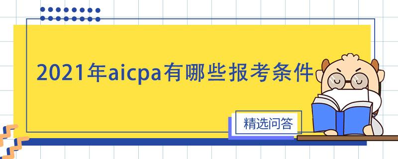 aicpa,aicpa报考条件,2021年aicpa有哪些报考条件