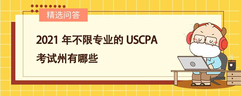 USCPA,2021年不限专业的USCPA考试州有哪些
