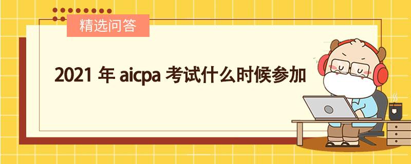 aicpa,aicpa考试,2021年aicpa考试什么时候参加