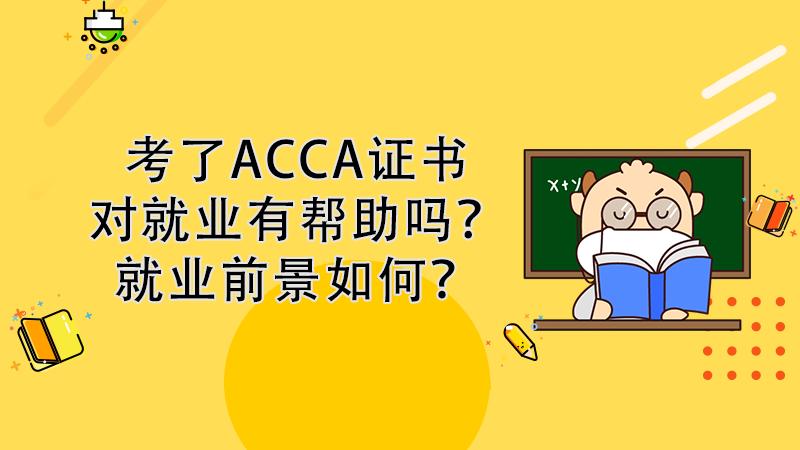 ACCA证书对就业帮助大吗?前景如何?