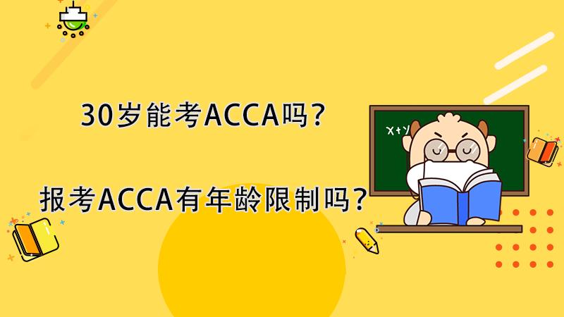30岁能考ACCA吗?报考ACCA有年龄限制吗?