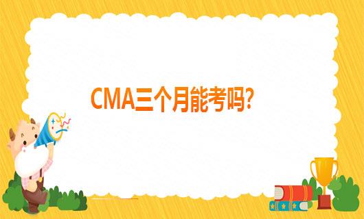 CMA三个月能考吗?