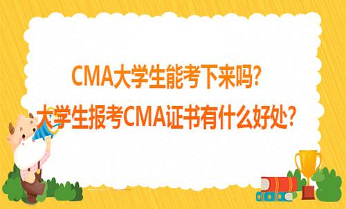 CMA大学生能考下来吗?大学生报考CMA证书有什么好处?