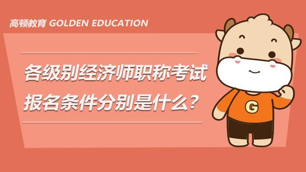 各级别经济师职称考试的报名条件分别是什么?