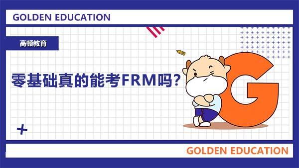 零基础真的能考FRM吗?零基础需要将frm备考资料全部看完吗?