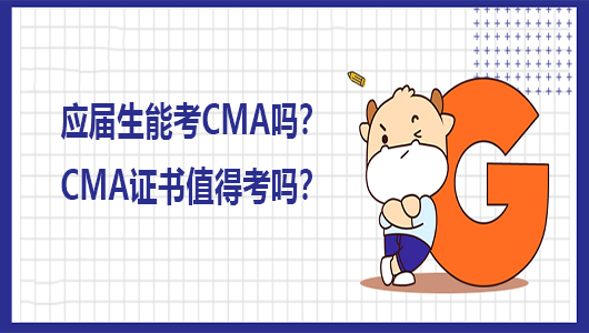 应届生能考CMA吗?CMA证书值得考吗?