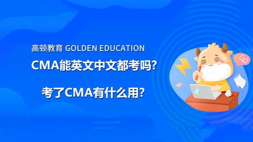CMA能英文中文都考吗?考了CMA有什么用?