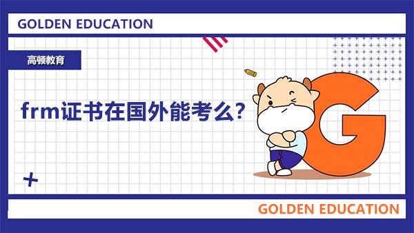 frm证书在国外能考么?在国外考frm证书与在其他地区考frm证书一样吗?
