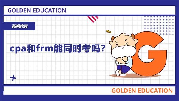 cpa和frm能同时考吗?cpa和frm哪个更有用?