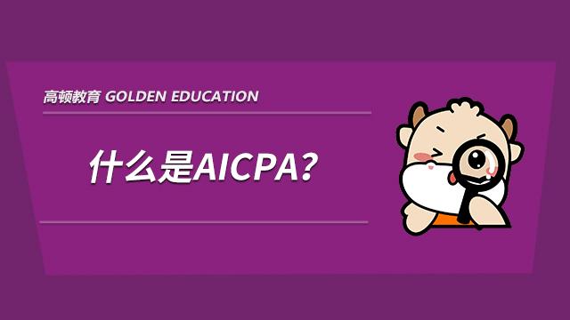 什么是AICPA?