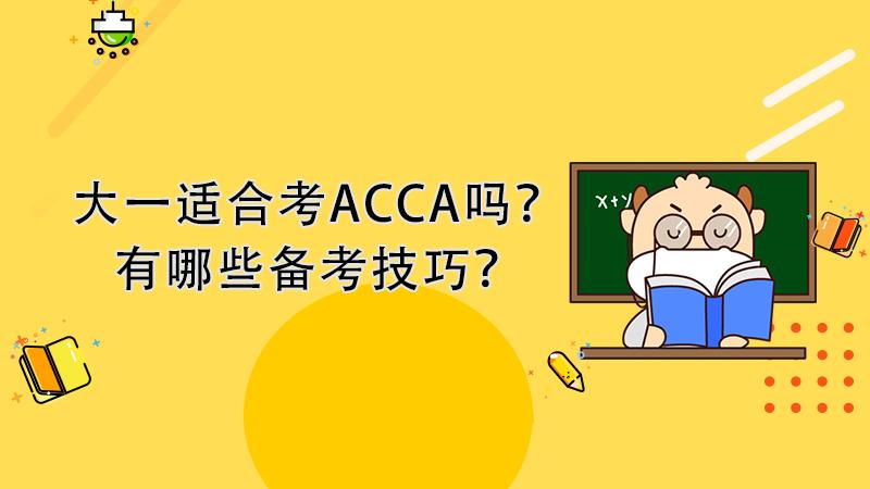 大一适合考ACCA吗?有哪些备考技巧?