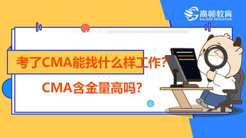 考了CMA能找什么样工作?CMA含金量高吗?