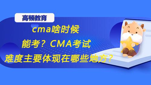cma啥时候能考?CMA考试难度主要体现在哪些地方?