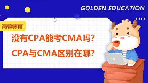 没有CPA能考CMA吗?CPA与CMA区别在哪?