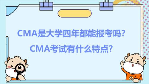 CMA是大学四年都能报考吗?CMA考试有什么特点?