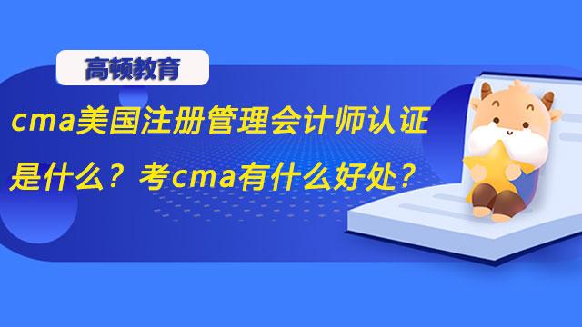 cma美国注册管理会计师认证是什么?考cma有什么好处?