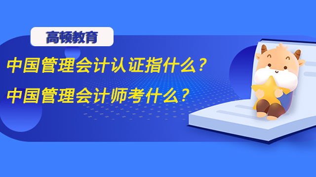 中国管理会计认证指什么?中国管理会计师考什么?