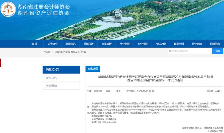 延期举行:2021年湖南省张家界市和湘西CPA考试通知!