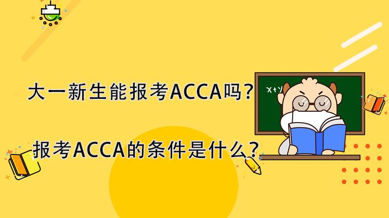 大一新生能報考ACCA嗎?報考ACCA的條件是什么?