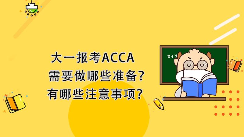 大一報考ACCA需要做哪些準備?有哪些注意事項?