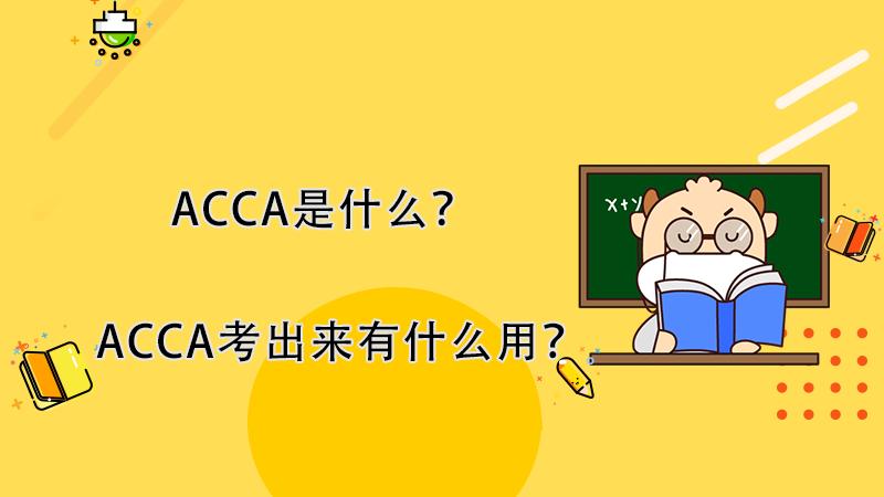 ACCA是什么?ACCA考出来有什么用?