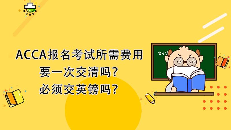 ACCA報名考試所需費用要一次交清嗎?必須交英鎊嗎?
