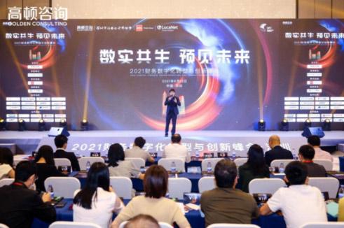三新万物 相约鹏城 | 2021财务数字化转型与创新峰会·深圳站圆满举办