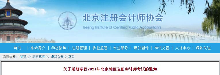 【北京CPA考试延期】延期举行2021年北京地区注册会计师考试的通知!