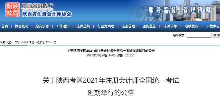 【陕西CPA考试延期】2021年陕西注册会计师考试延期举行的公告!