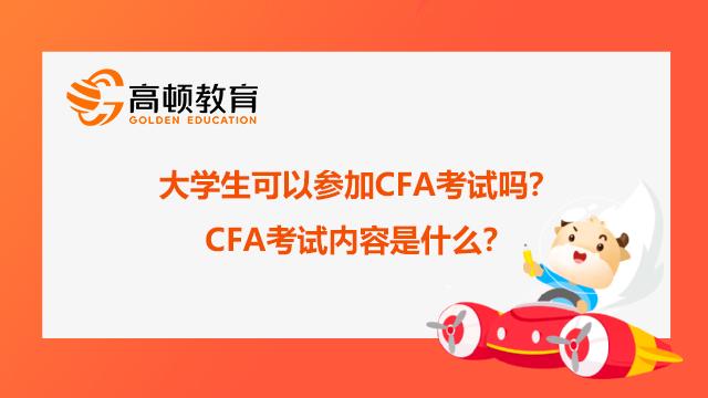 大学生可以参加CFA考试吗?CFA考试内容是什么?
