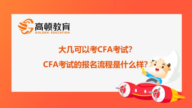 大几可以考CFA考试?CFA考试的报名流程是什么样?
