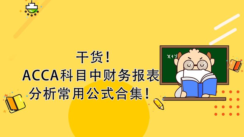 干货!ACCA科目中财务报表分析常用公式合集!