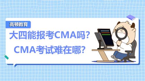 大四能报考CMA吗?CMA考试难在哪?