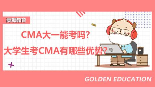 CMA大一能考吗?大学生考CMA有哪些优势?