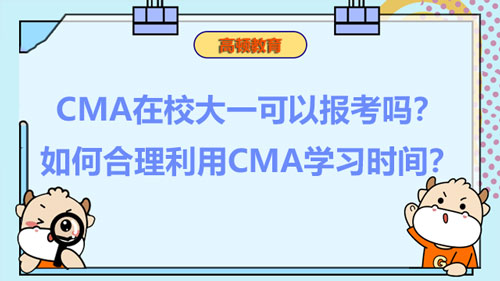 CMA在校大一可以报考吗?如何合理利用CMA学习时间?