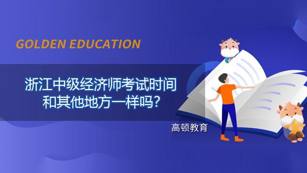 2021年浙江中级经济师考试时间和其他地方一样吗?怎么高效备考?