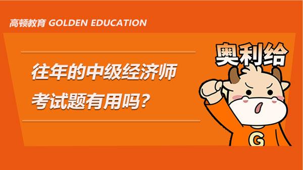 往年的中级经济师考试题有用吗?为什么都说要做真题?