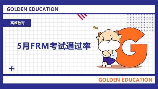 刚刚,GARP公布了5月FRM考试通过率!