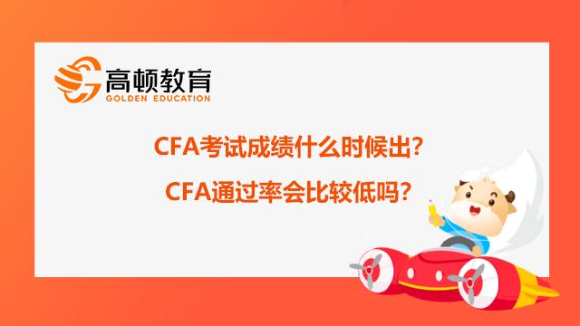 7月CFA考试成绩什么时候出?CFA通过率会比较低吗?