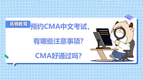 预约CMA中文考试,有哪些注意事项?CMA好通过吗?