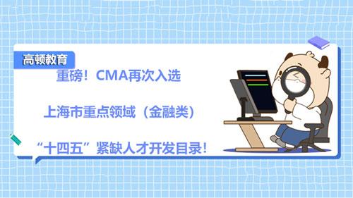 """重磅!CMA再次入选上海市重点领域(金融类)""""十四五""""紧缺人才开发目录!"""