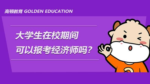 大学生在校期间可以报考经济师吗?有什么好的备考方法吗?