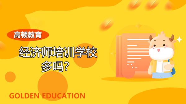 经济师培训学校多吗?如何从中做出明智的选择?